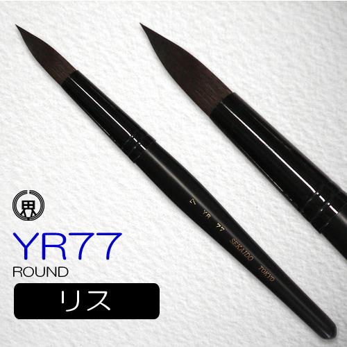 世界堂 水彩筆 YR77(ラウンド)