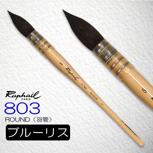 ラファエル 水彩筆 803(ラウンド・羽管)