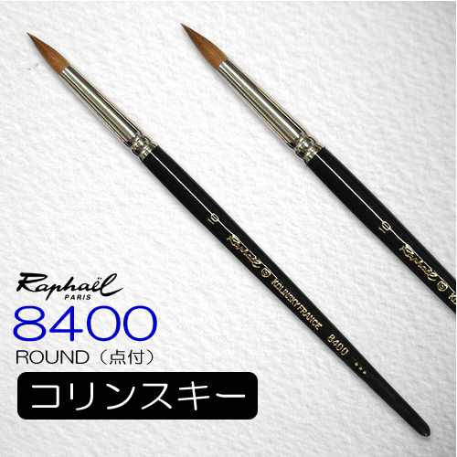 ラファエル 水彩筆 8400(ラウンド・点付)