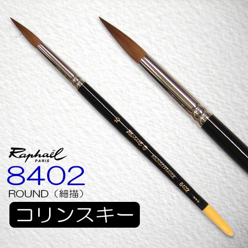 ラファエル 水彩筆 8402(ラウンド・細描)