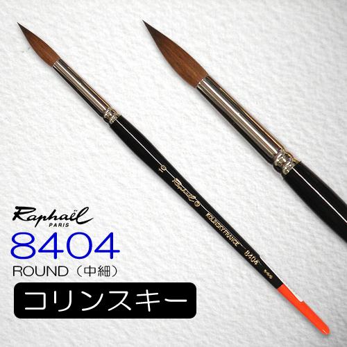 ラファエル 水彩筆 8404(ラウンド・中細)