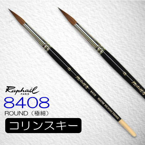 ラファエル 水彩筆 8408(ラウンド・極細)