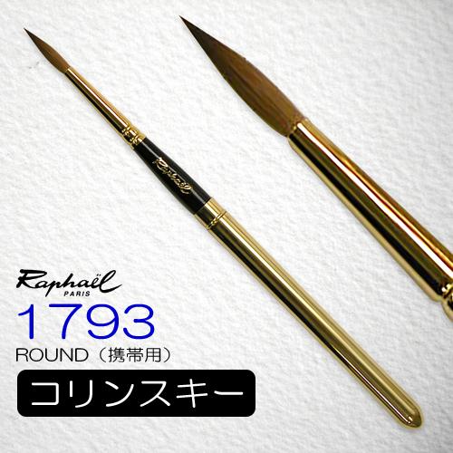ラファエル 携帯用水彩筆 1793(ラウンド)