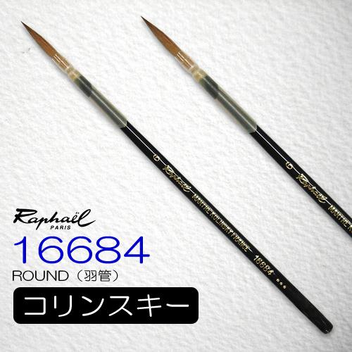 ラファエル 水彩筆 16684(ラウンド・羽管)