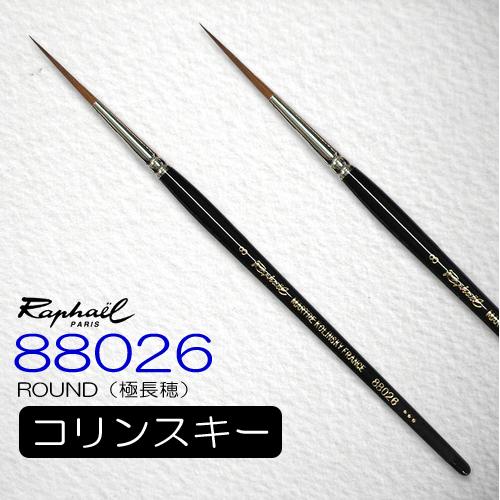 ラファエル 水彩筆 88026(ラウンド・極長穂)