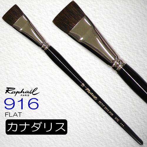 ラファエル 水彩筆 916(フラット)
