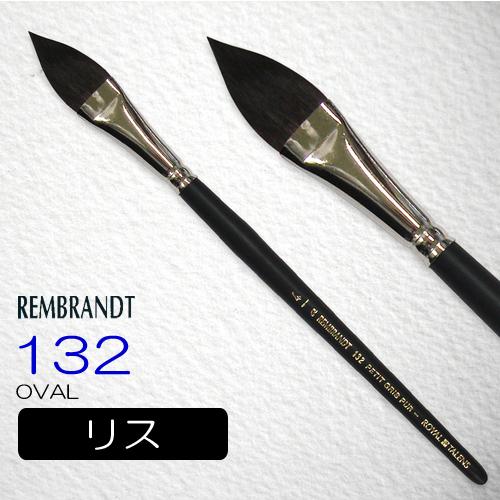 レンブラント 水彩筆 132(オーバル)