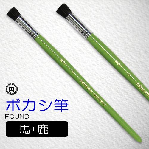 世界堂 ボカシ筆
