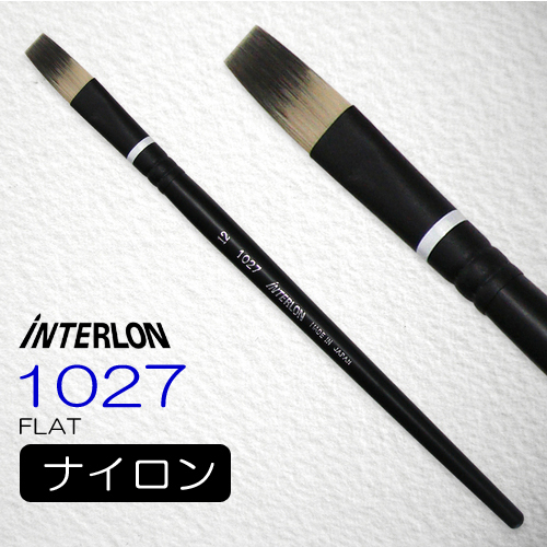 インターロン画筆 1027 短軸(フラット)