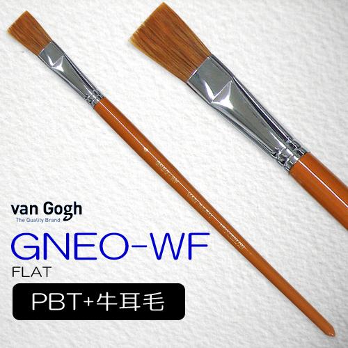 ヴァンゴッホ ネオセブロン GNEO-WF(フラット)