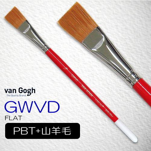 ヴァンゴッホ ビジュアル筆 GWVD(フラット)