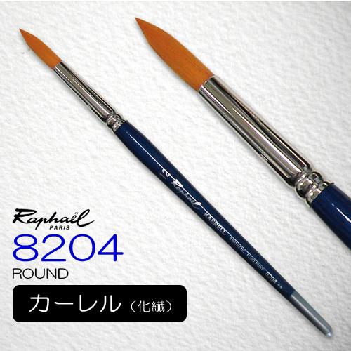 ラファエル 水彩筆 8204(ラウンド)