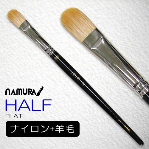 名村水彩筆 HALF(フラット)