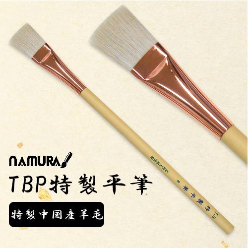 名村 TBP特製平筆