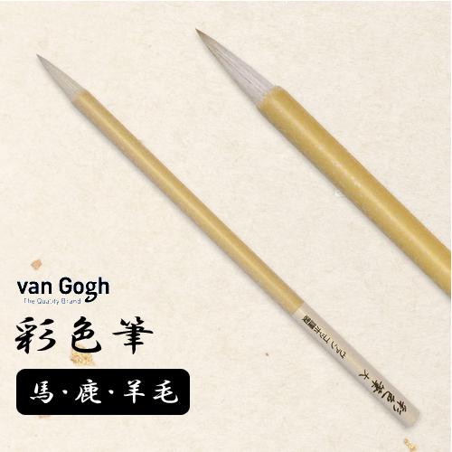 ヴァンゴッホ 彩色筆