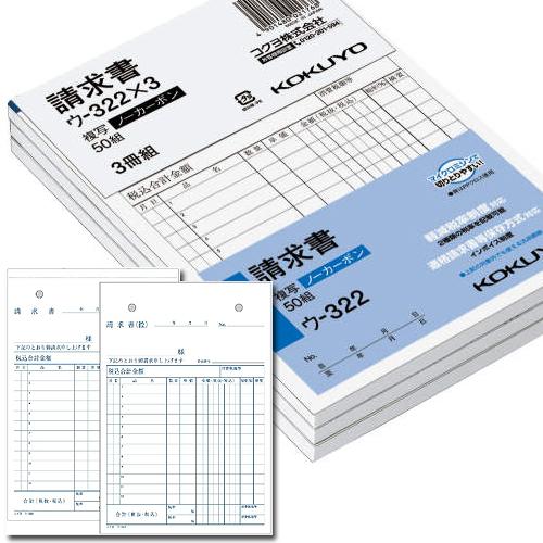 コクヨ NC複写簿請求書 B6タテ 【3冊組】 [ウ-322NX3]