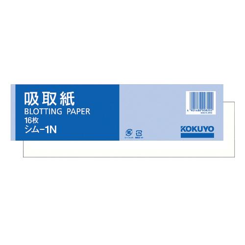 コクヨ 吸取紙 60×227mm [シム-1N]