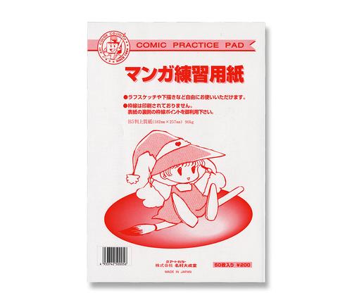 アートカラー マンガ練習用紙 B5(上質紙・50枚)