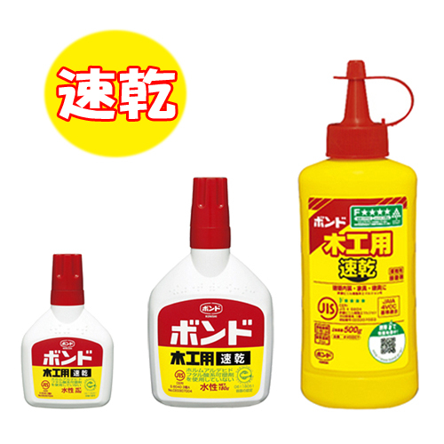 コニシ 木工用ボンド【速乾】