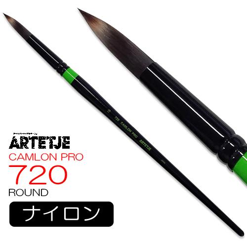 アルテージュ キャムロンプロ 720 (ラウンド)