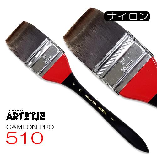 アルテージュ キャムロンプロ 510 (平刷毛)
