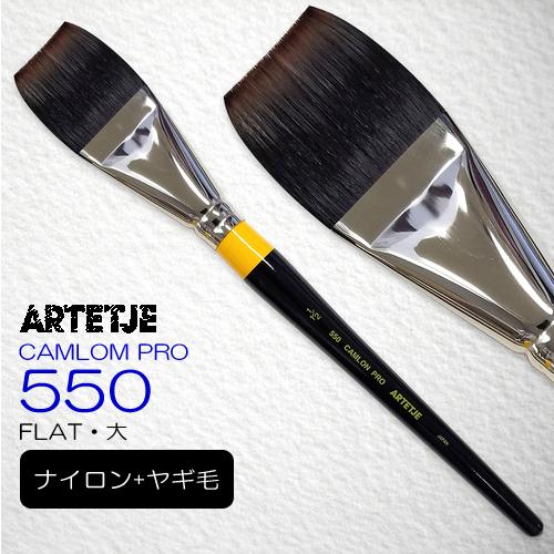 アルテージュ キャムロンプロ 550 (フラット)