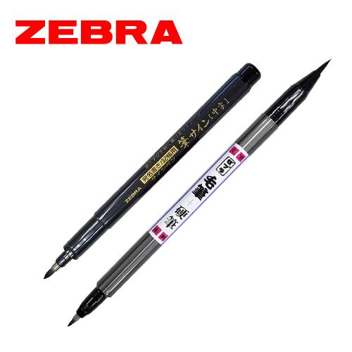 ゼブラ 筆ペン