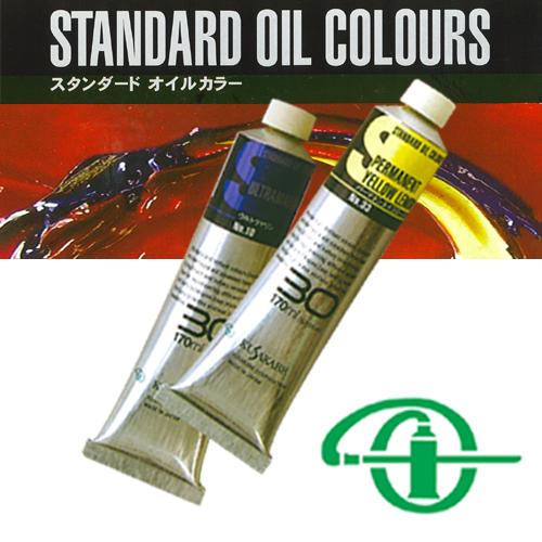 クサカベ 大容量油絵具 スタンダードオイルカラー