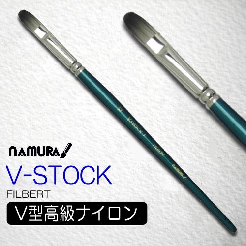 名村水彩筆 V-STOCK(フィルバード)