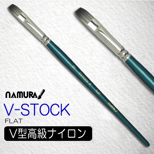 名村水彩筆 V-STOCK(フラット)