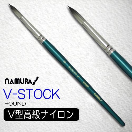 名村水彩筆 V-STOCK(ラウンド)
