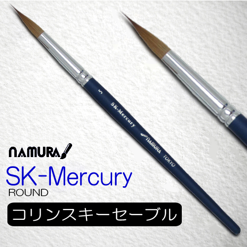 名村水彩筆 SK-Mercury[マーキュリー](ラウンド)