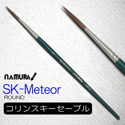 名村水彩筆 SK-Meteor[メテオ](ラウンド)
