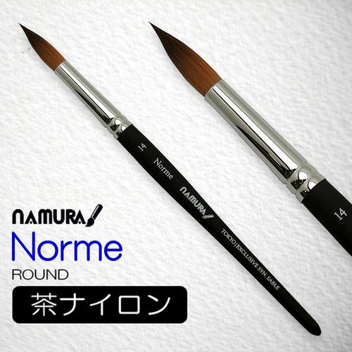 名村 水彩筆 Norme[ノルム]