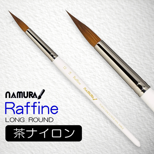 名村 水彩筆 Raffine[ラフィーネ] LR(ロングラウンド)
