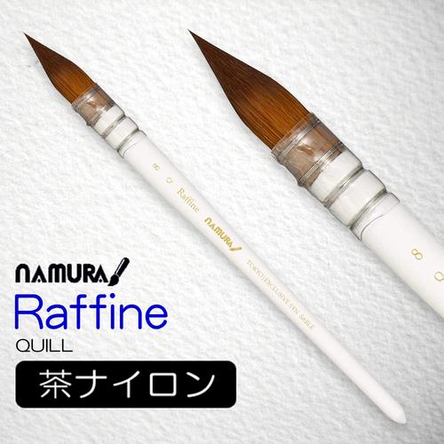 名村 水彩筆 Raffine[ラフィーネ] Q(クイル)