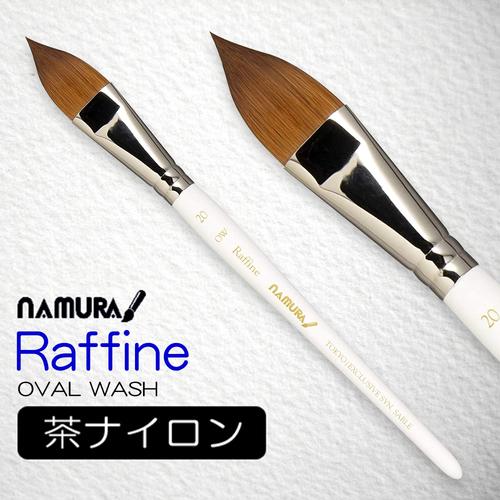 名村 水彩筆 Raffine[ラフィーネ] OW(オーバルウォッシュ)
