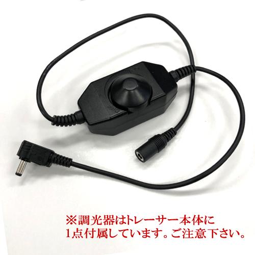 アートン スマートトレーサー用 調光器