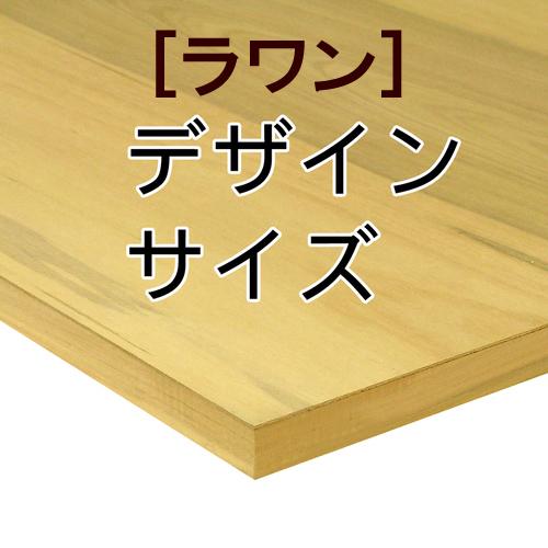 木製パネル(ラワン材)[デザインサイズ]