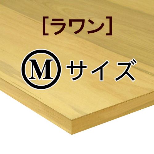 木製パネル(ラワン材)[Mサイズ]
