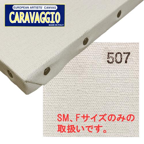 カラバジオ 507 張りキャンバス(桐材/混紡)