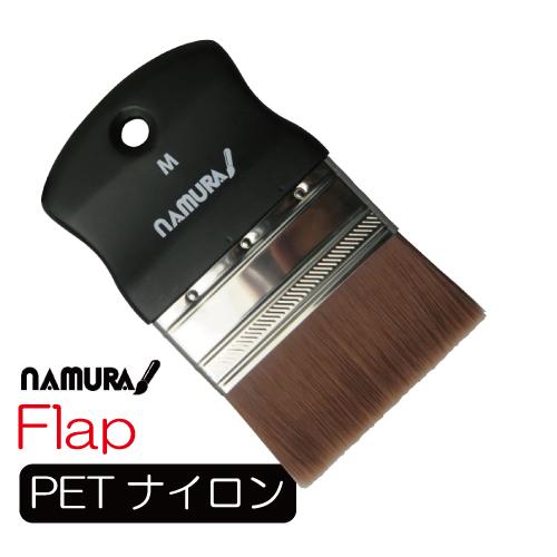 名村 ナイロン刷毛 Flap (フラップ)