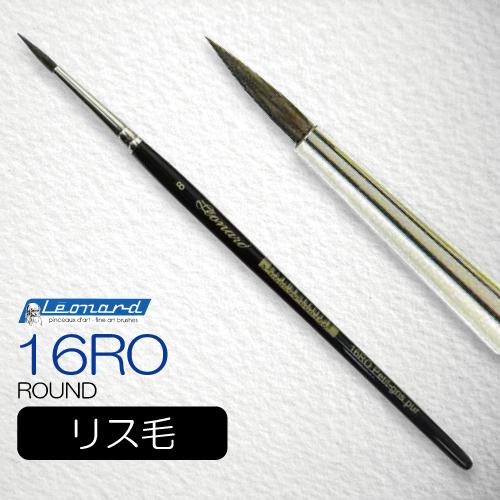 レオナルド 水彩筆 16RO (ラウンド)