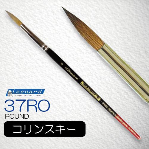 レオナルド 水彩筆 37RO(ラウンド・中細)