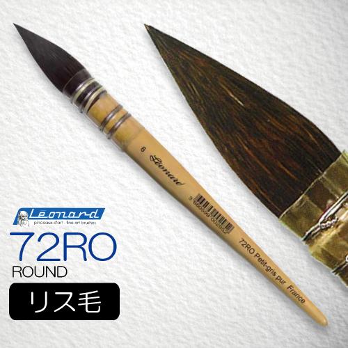 レオナルド 水彩筆 72RO (ラウンド・羽管)