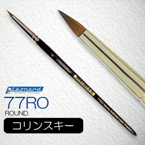 レオナルド 水彩筆 77RO (ラウンド・点付)