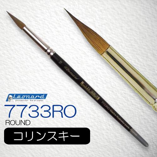 レオナルド 水彩筆 7733RO (ラウンド・長穂)