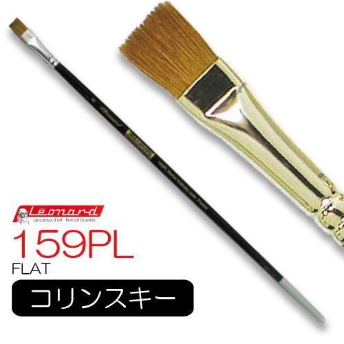 レオナルド 油彩筆 159PL (フラット)