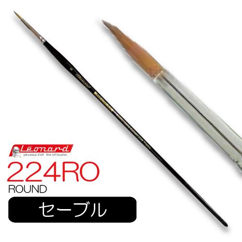 レオナルド 油彩筆 224RO[※217RO] (ラウンド)