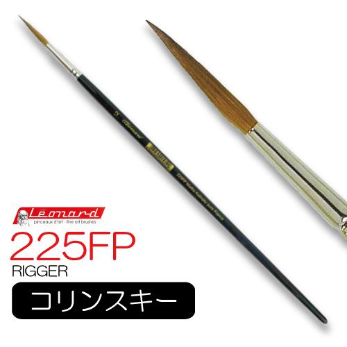 レオナルド 油彩筆 225FP (リガー)
